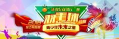 """【专题】2018延边州首届""""延边农商银行""""杯青少年未来之星羽毛球比赛"""