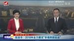 延边新闻 2018-01-03