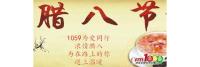 """【直播】""""1059为爱同行——浓情腊八"""" 派送活动"""