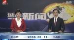 延边新闻 2018-01-11
