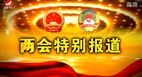 延龙图新区 0 2018-01-12 23:14 两会特别报道 两会特别报道 0 2018