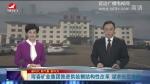 延边新闻 2018-01-06