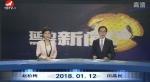 延边新闻 2018-01-12