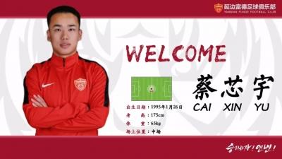 签订合同,蔡芯宇正式加盟延边富德足球俱乐部