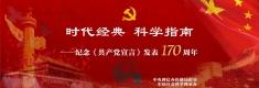 """【专题】""""时代经典 科学指南——纪念共产党宣言发表170周年"""""""