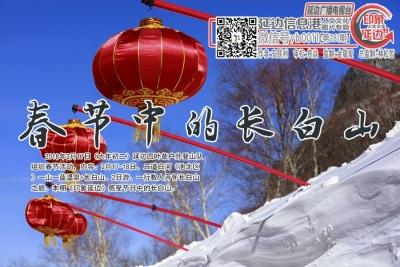 春节中的长白山