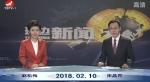 延边新闻 2018-02-10