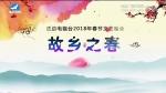 2018年春節文藝晚會第1部