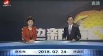 延边新闻 2018-02-24