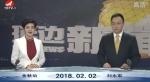 延边新闻 2018-02-02