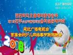 全州少儿网络春节联欢晚会第1部