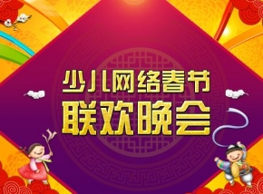 少儿网络春节联欢晚会
