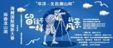 珲春龙山湖海雕国际摄影大赛开始