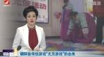 """朝鲜族传统游戏""""尤茨游戏""""的由来"""