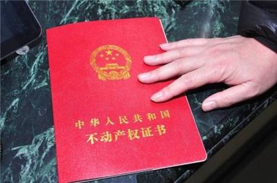延吉市将解决天池新村等8个小区不动产登记问题