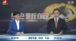 延边新闻 2018-03-16