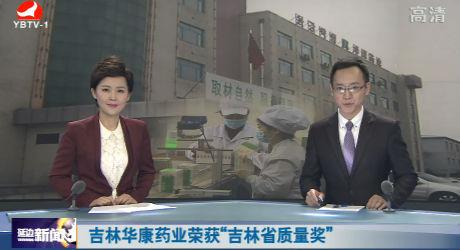 """吉林华康药业荣获""""吉林省质量奖"""""""