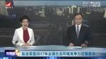 延边新闻 2018-03-02