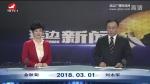 延边新闻 2018-03-01