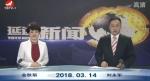 延边新闻 2018-03-14