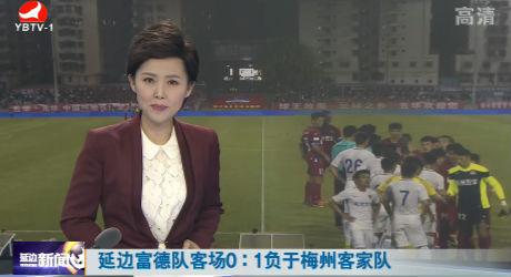 延边富德队客场0:1负于梅州客家队