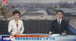 """珲春积极推动项目建设""""三早""""行动"""
