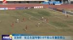足协杯:延边北国珲春0:6不敌山东绿能泰山