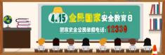 【专题】4·15全民国家安全教育日