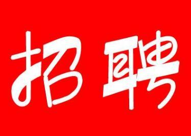 延边大学珲春校区招聘合同制人员9名