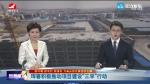 延边新闻2018-04-04