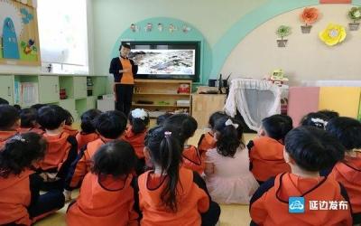 """实验幼儿园开展""""世界地球日""""主题教育活动"""