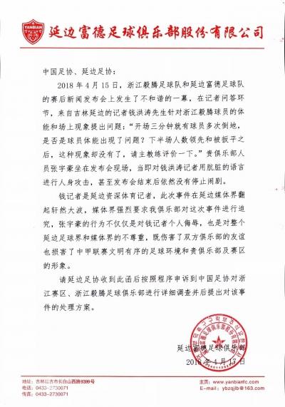 延足官方致函中国足协请求调查毅腾官员辱骂记者一事