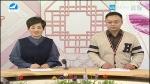 生活广角 2018-04-03