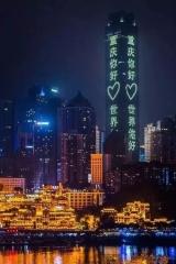 重庆,这才是我想要呆的城!