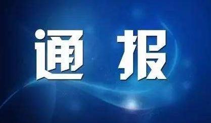 吉林省纪委省监委通报四起党员干部涉黑涉恶典型案件