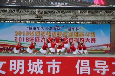 2018延边州全民健身操舞大赛在珲春启幕