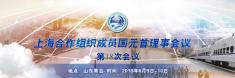 【专题】上海合作组织成员国元首理事会议