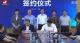 龙井市与苏宁集团举行电商扶贫战略合作签约仪式