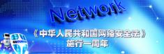 【专题】《中华人民共和国网络安全法》施行一周年