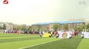 中国大学生足球联赛北方赛区决赛在延吉举行