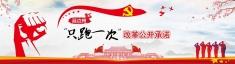 """【专题】延边州""""只跑一次""""改革公开承诺"""