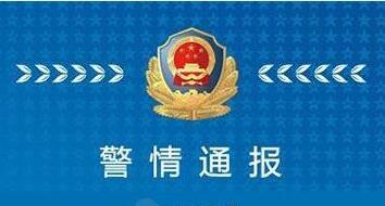 延吉市公安局发布警情通报