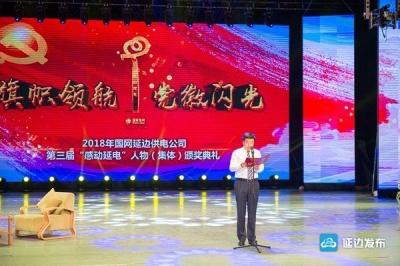 """国网延边供电公司举行第三届""""感动延电""""人物(集体)颁奖典礼"""