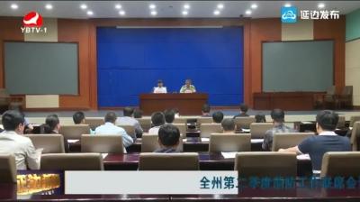 全州第二季度消防工作联席会议在延吉召开
