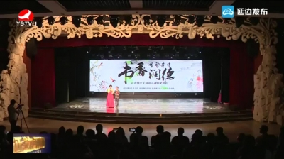 """""""书香润德""""亲子阅读活动颁奖典礼在延吉举行"""