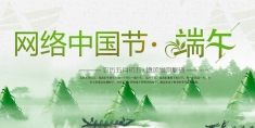 【专题】网络中国节?端午