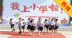 延吉市小学入学条件