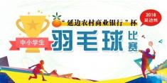 """2018延邊州""""延邊農村商業銀行""""杯中小學生羽毛球比賽"""