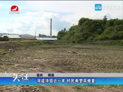 河堤冲毁近一年 村民希望早日修复