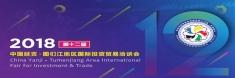2018第十二届中国延吉•图们江地区国际投资贸易洽谈会